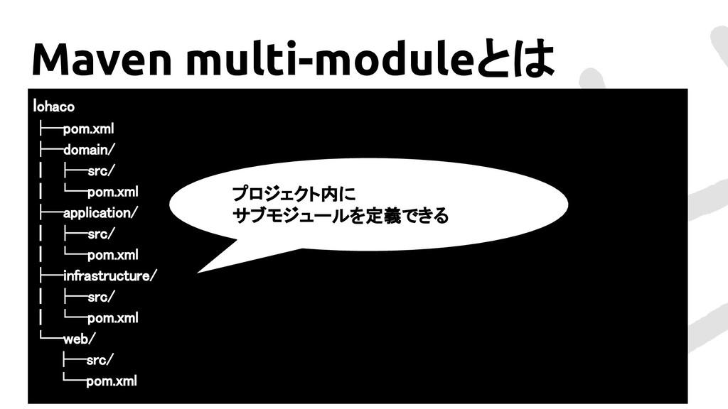 Maven multi-moduleとは lohaco ├─pom.xml ├─domai...