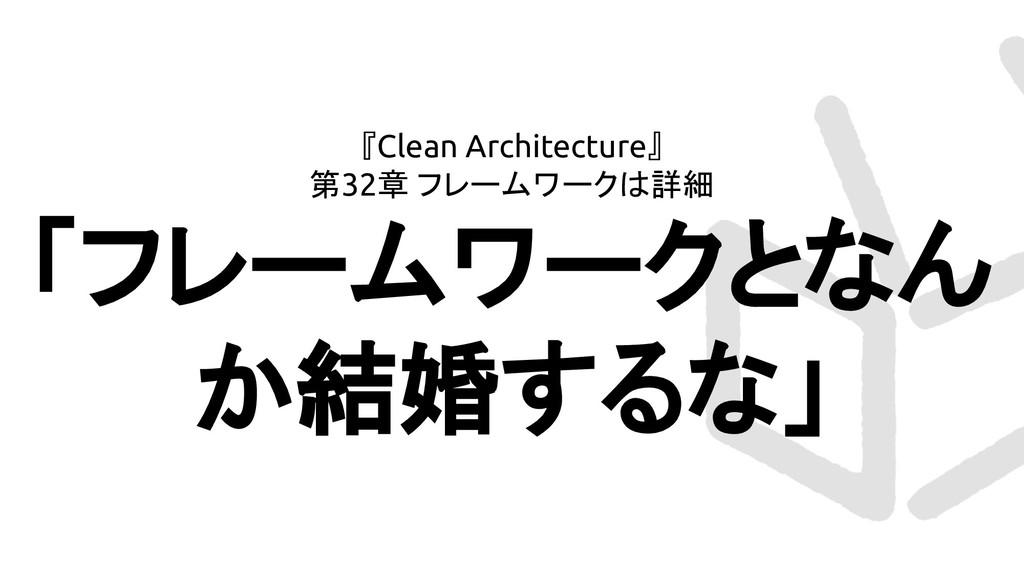 『Clean Architecture』 第32章 フレームワークは詳細 「フレームワークとな...