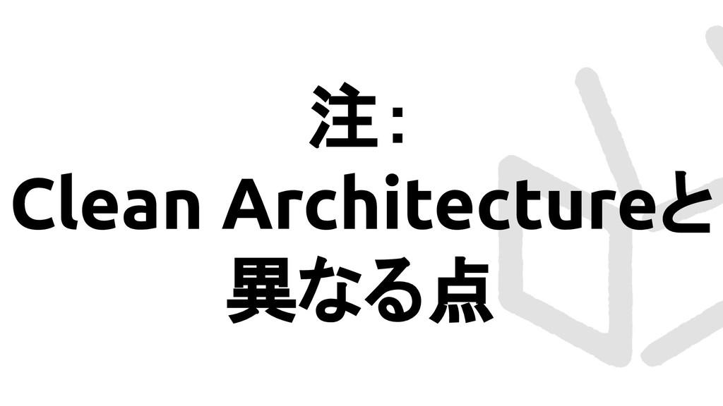 注: Clean Architectureと 異なる点
