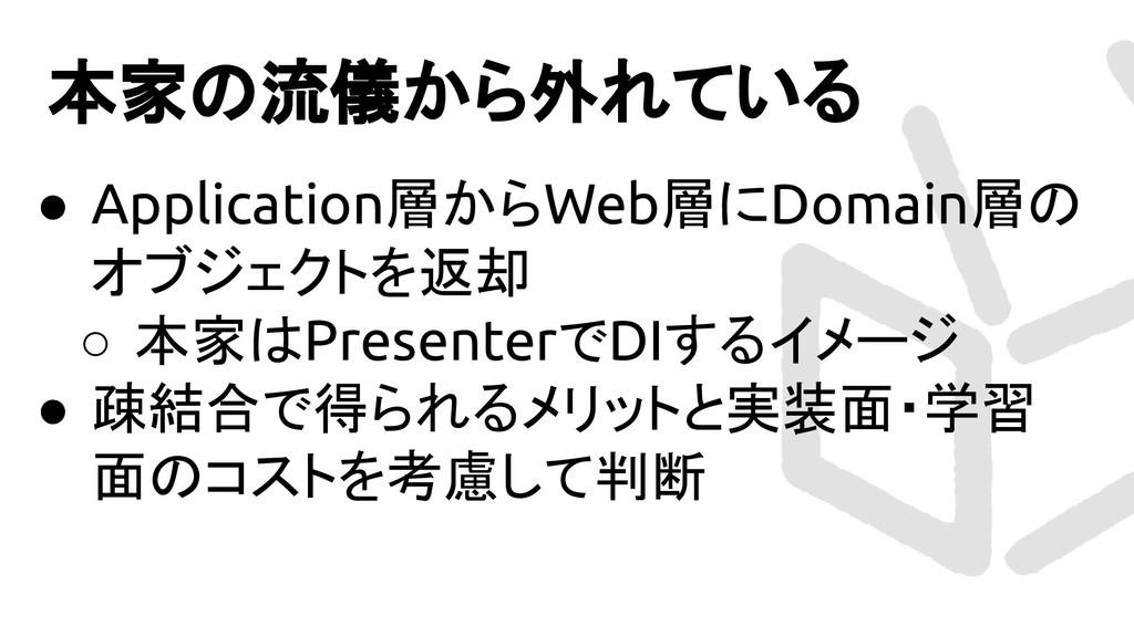 本家の流儀から外れている ● Application層からWeb層にDomain層の オブジェ...