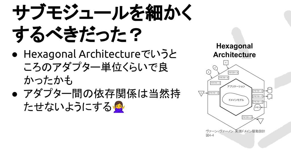 ヴァーン・ヴァーノン 実践ドメイン駆動設計 図4-4 Hexagonal Architectu...