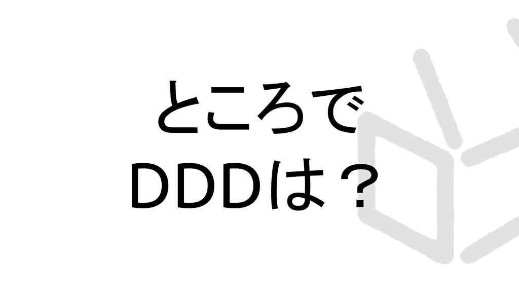 ところで DDDは?