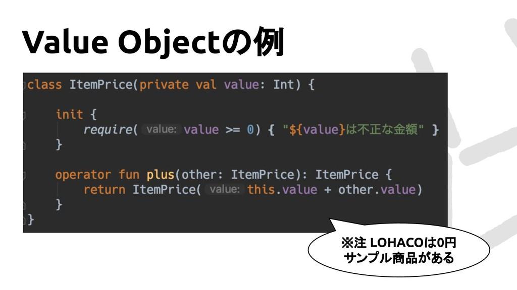 Value Objectの例 ※注 LOHACOは0円 サンプル商品がある