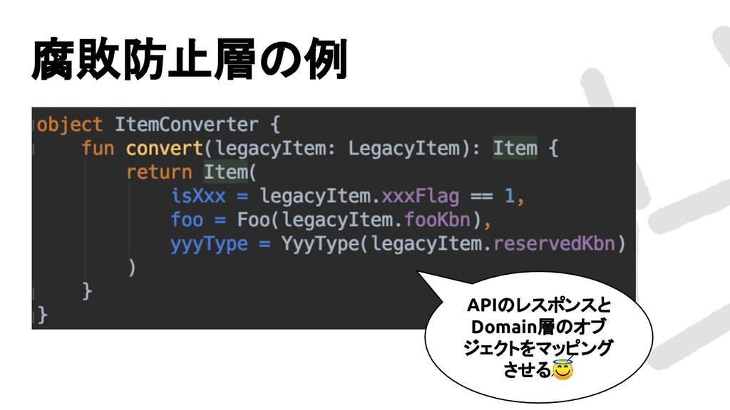腐敗防止層の例 APIのレスポンスと Domain層のオブ ジェクトをマッピング させる