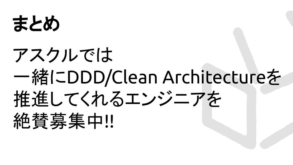 まとめ アスクルでは 一緒にDDD/Clean Architectureを 推進してくれるエン...