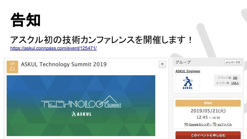 告知 アスクル初の技術カンファレンスを開催します! https://askul.connpas...