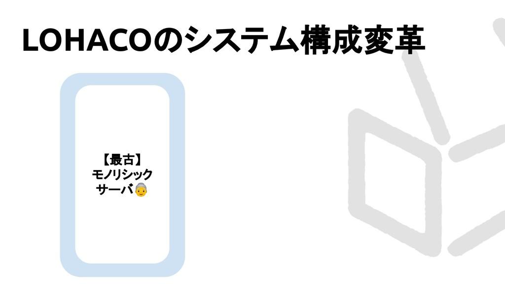 【最古】 モノリシック サーバ LOHACOのシステム構成変革
