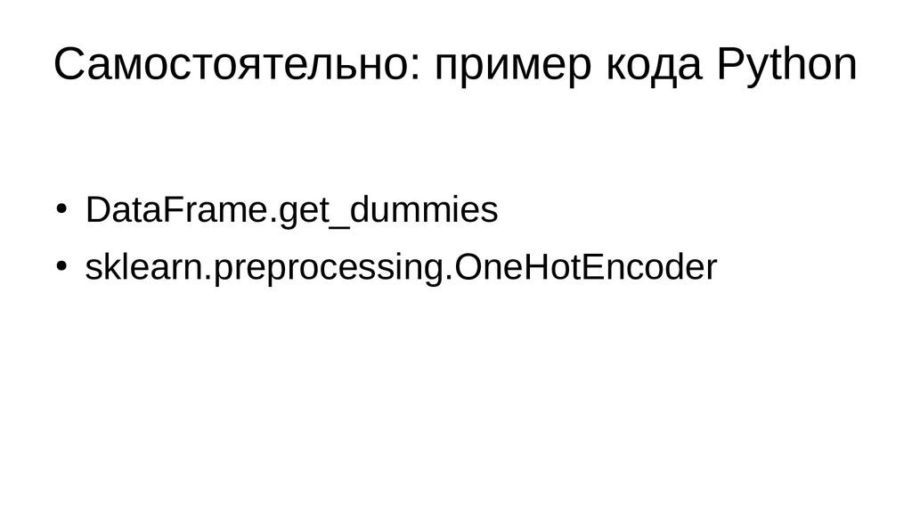 Самостоятельно: пример кода Python ● DataFrame....