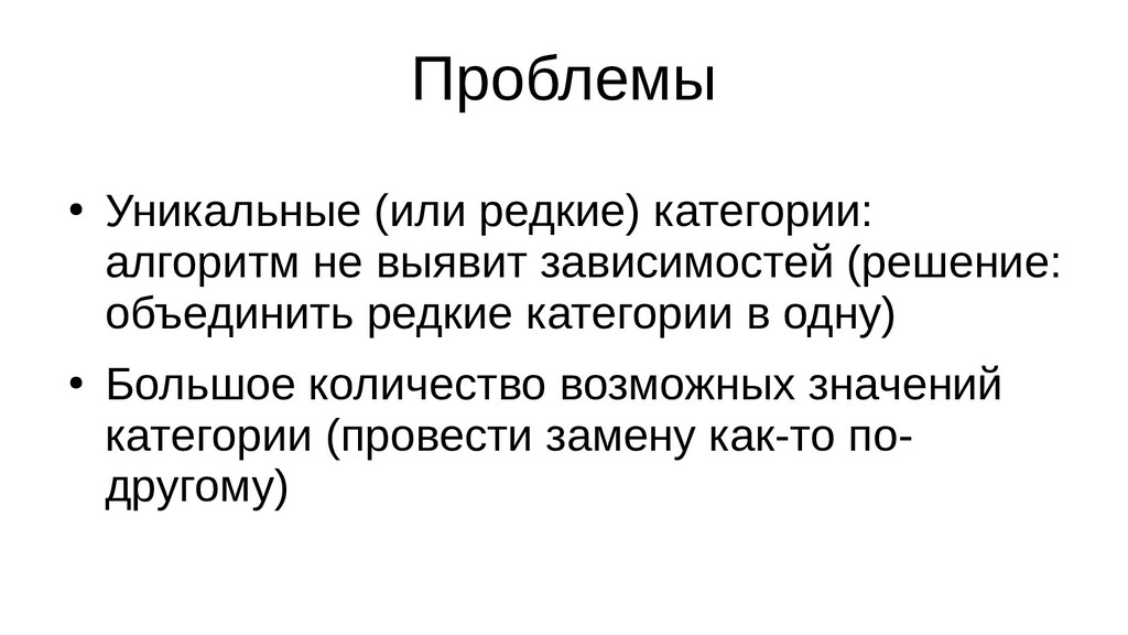 Проблемы ● Уникальные (или редкие) категории: а...
