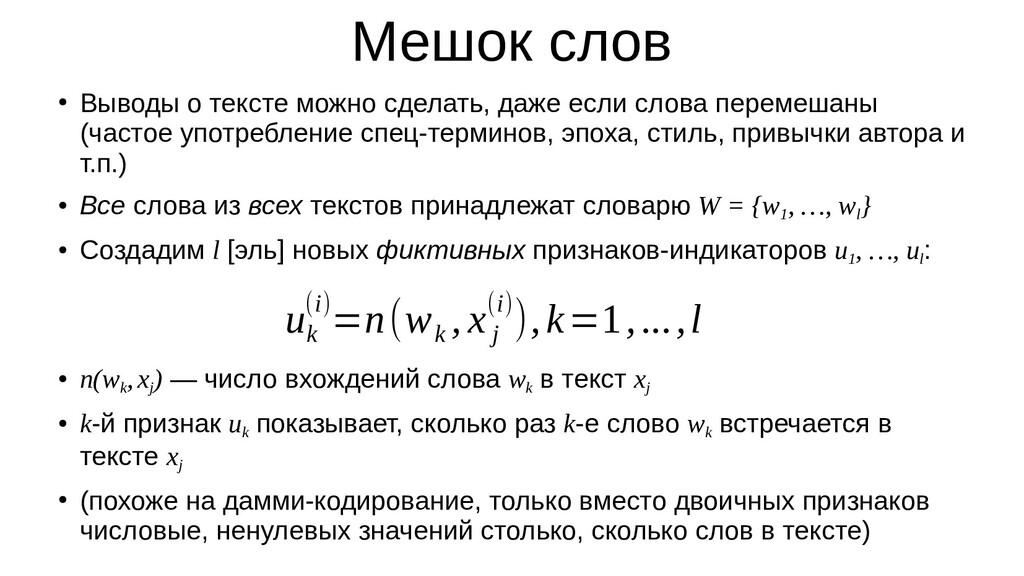 Мешок слов ● Выводы о тексте можно сделать, даж...