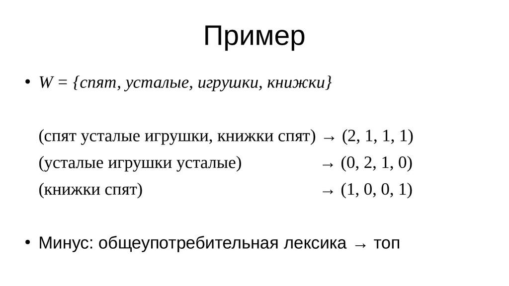 Пример ● W = {спят, усталые, игрушки, книжки} (...