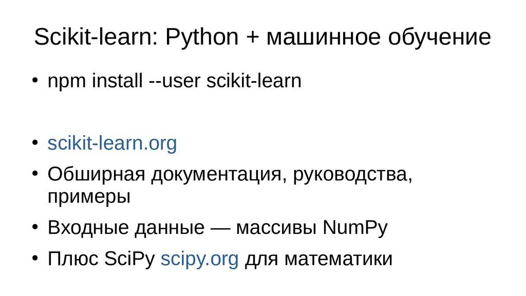 Scikit-learn: Python + машинное обучение ● npm ...