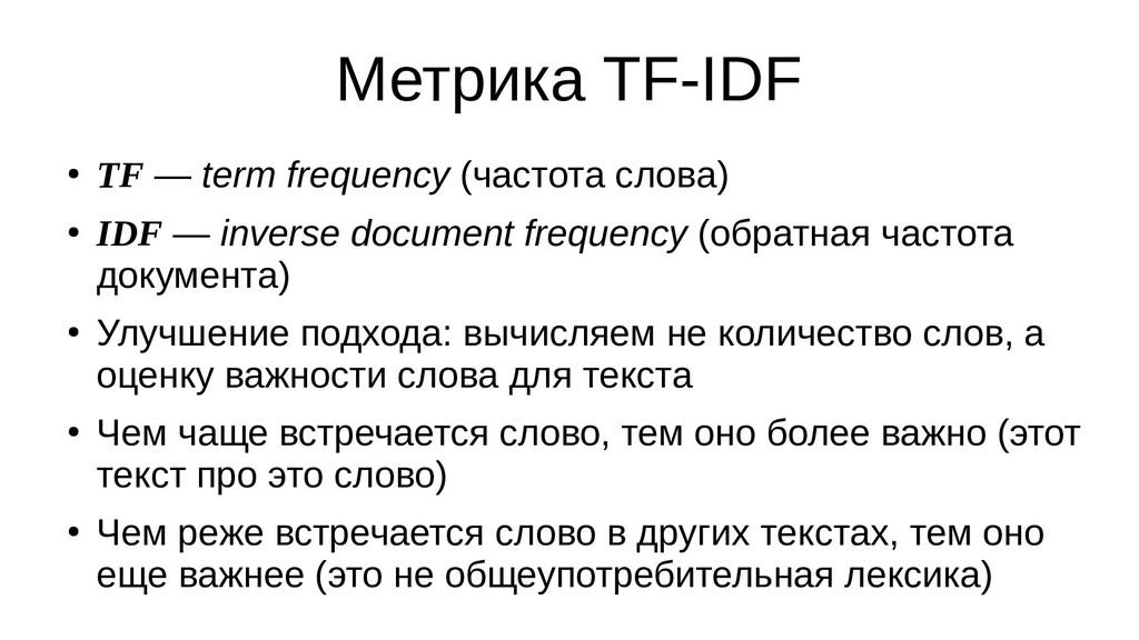 Метрика TF-IDF ● TF — term frequency (частота с...