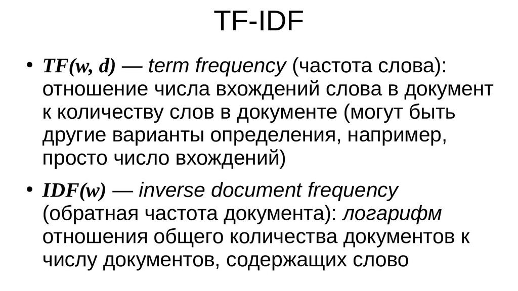 TF-IDF ● TF(w, d) — term frequency (частота сло...