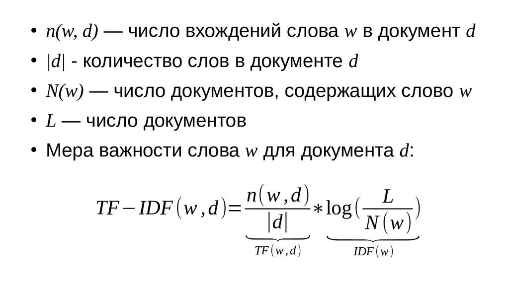 ● n(w, d) — число вхождений слова w в документ ...
