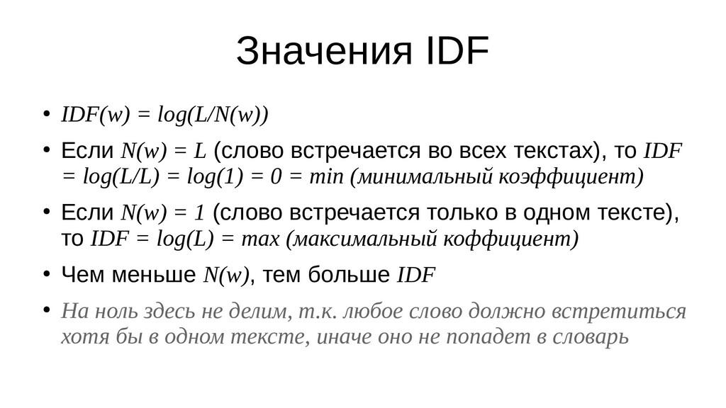 Значения IDF ● IDF(w) = log(L/N(w)) ● Если N(w)...