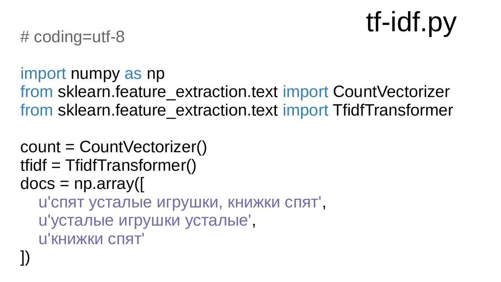 tf-idf.py # coding=utf-8 import numpy as np fro...