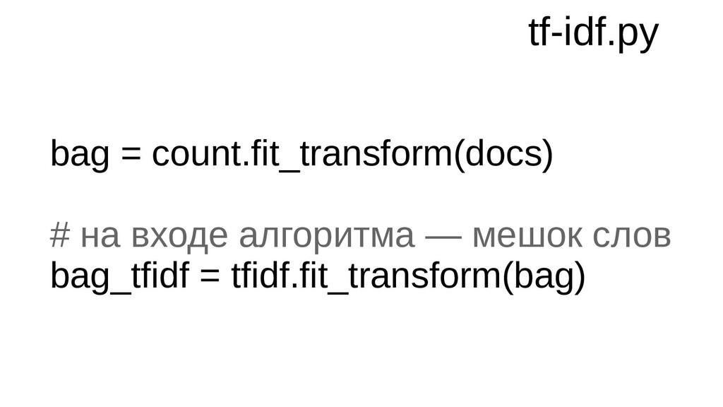 tf-idf.py bag = count.fit_transform(docs) # на ...