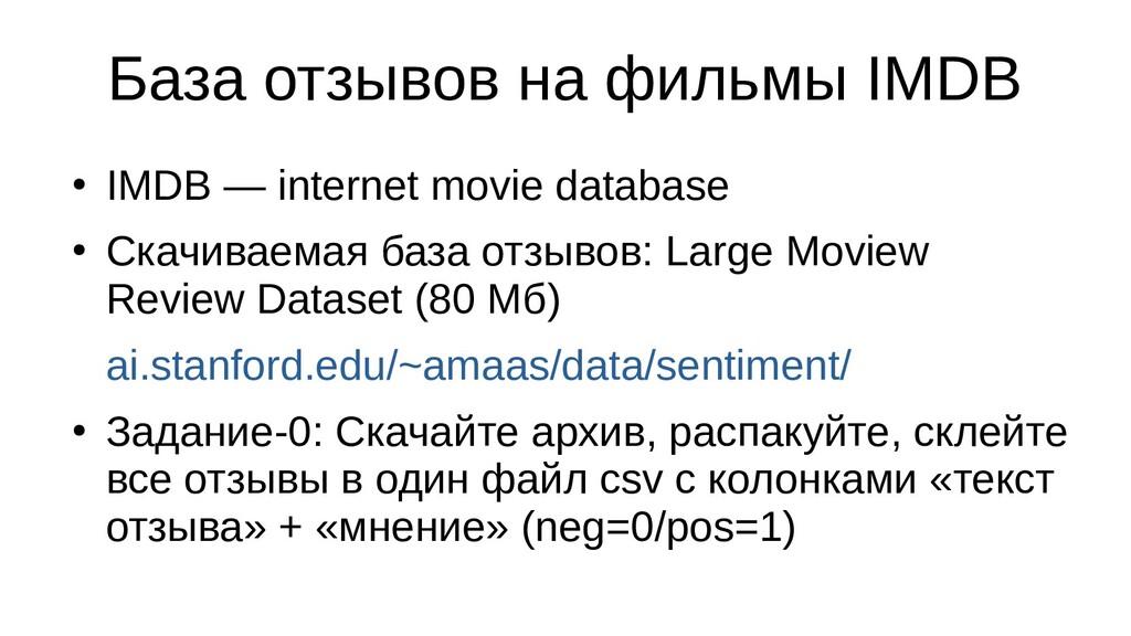 База отзывов на фильмы IMDB ● IMDB — internet m...