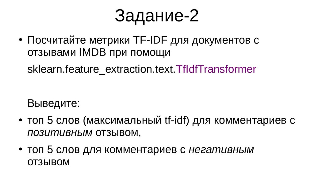 Задание-2 ● Посчитайте метрики TF-IDF для докум...