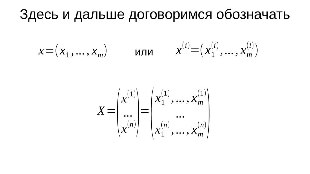 Здесь и дальше договоримся обозначать X= (x(1) ...