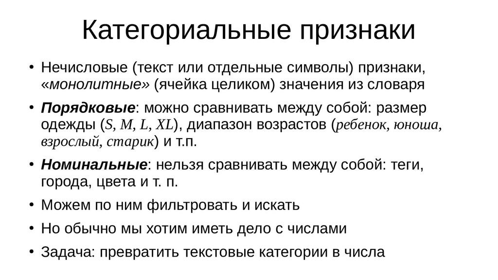 Категориальные признаки ● Нечисловые (текст или...