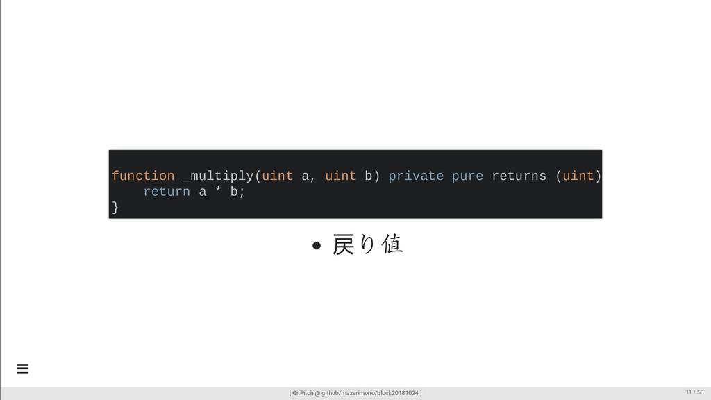 戻り値 function _multiply(uint a, uint b) private ...