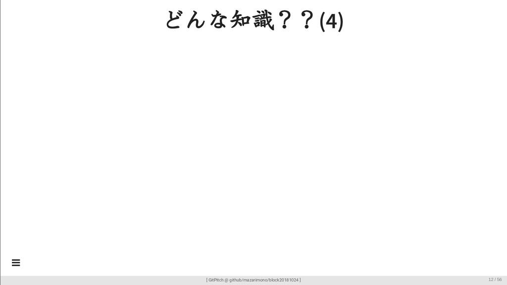 どんな知識??(4) [ GitPitch @ github/mazarimono/block...