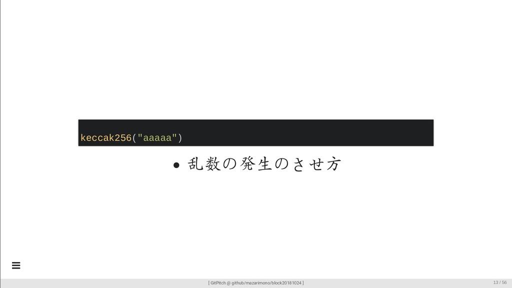 """乱数の発生のさせ方 keccak256(""""aaaaa"""") [ GitPitch @ githu..."""