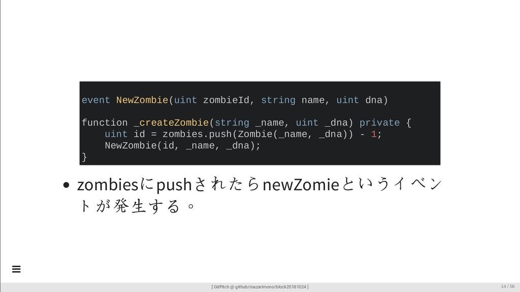 zombiesにpushされたらnewZomieというイベン トが発生する。 event Ne...