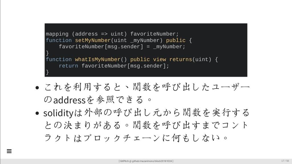 これを利用すると、関数を呼び出したユーザー のaddressを参照できる。 solidityは...