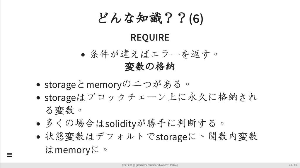 どんな知識??(6) REQUIRE 条件が違えばエラーを返す。 変数の格納 storageと...