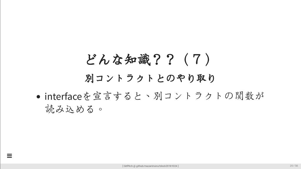 どんな知識??(7) 別コントラクトとのやり取り interfaceを宣言すると、別コントラク...