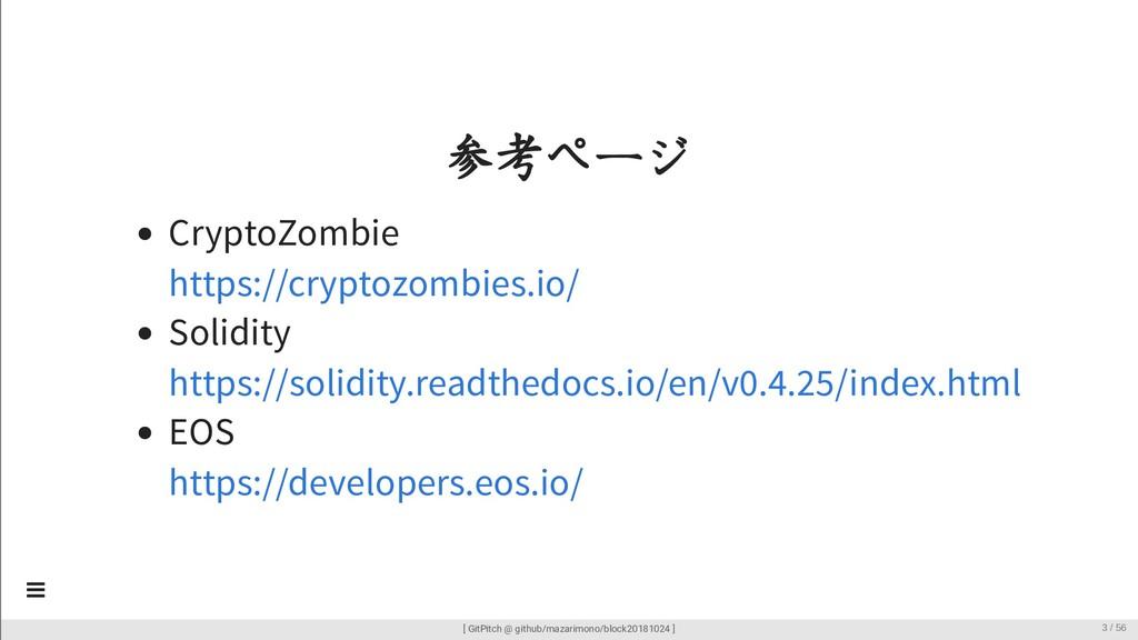 参考ページ CryptoZombie Solidity EOS https://cryptoz...
