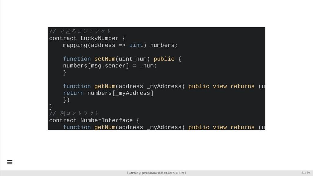// とあるコントラクト contract LuckyNumber { mapping(add...