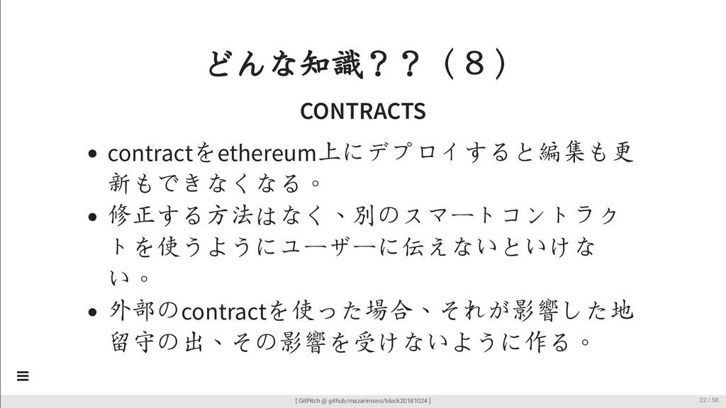 どんな知識??(8) CONTRACTS contractをethereum上にデプロイすると...