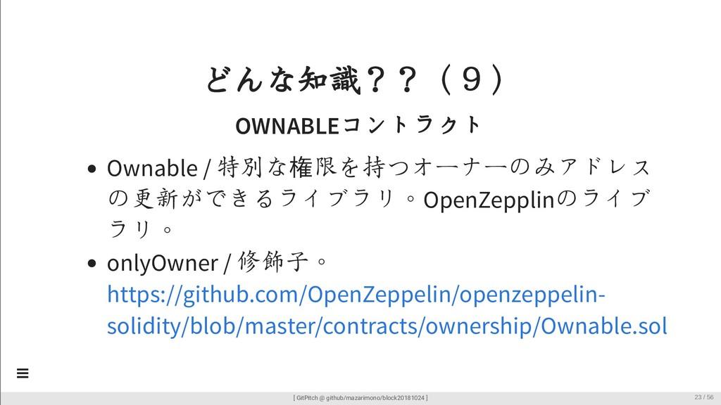 どんな知識??(9) OWNABLEコントラクト Ownable / 特別な権限を持つオーナー...