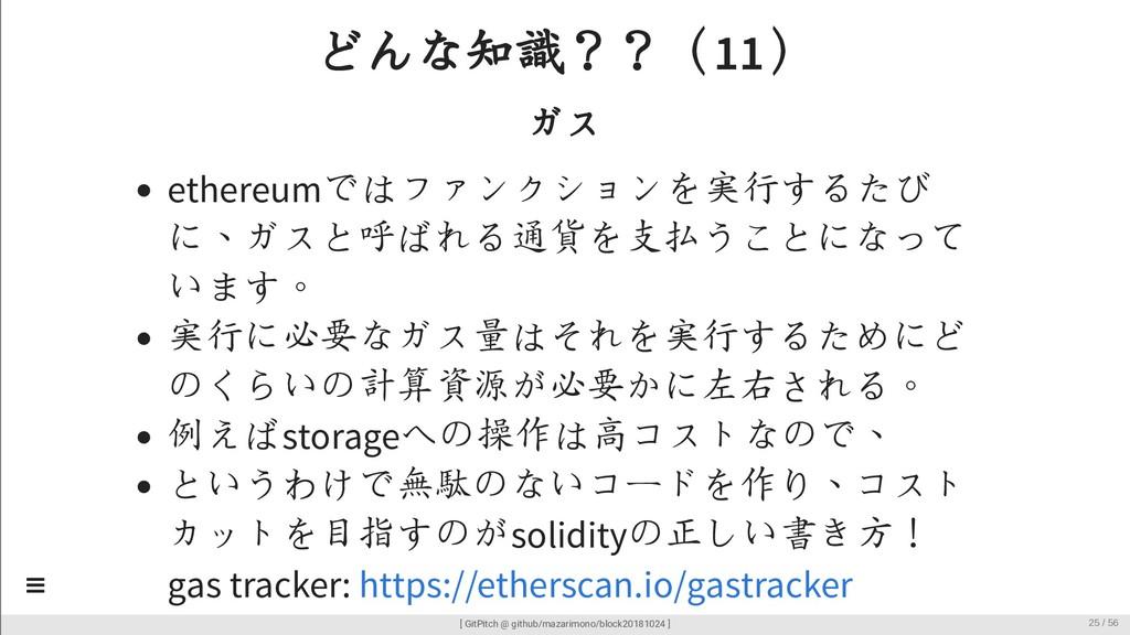 どんな知識??(11) ガス ethereumではファンクションを実行するたび に、ガスと呼ば...
