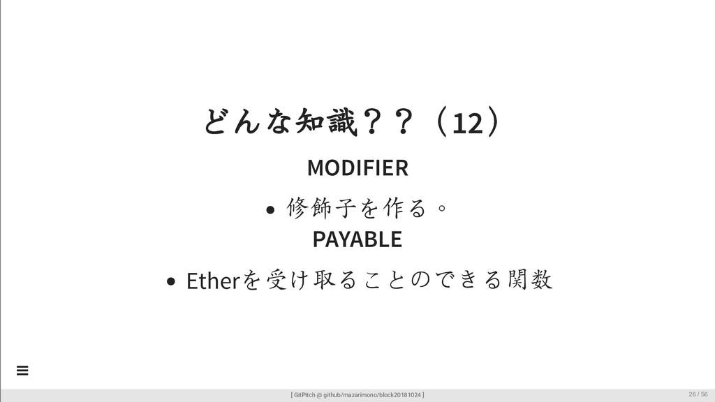 どんな知識??(12) MODIFIER 修飾子を作る。 PAYABLE Etherを受け取る...