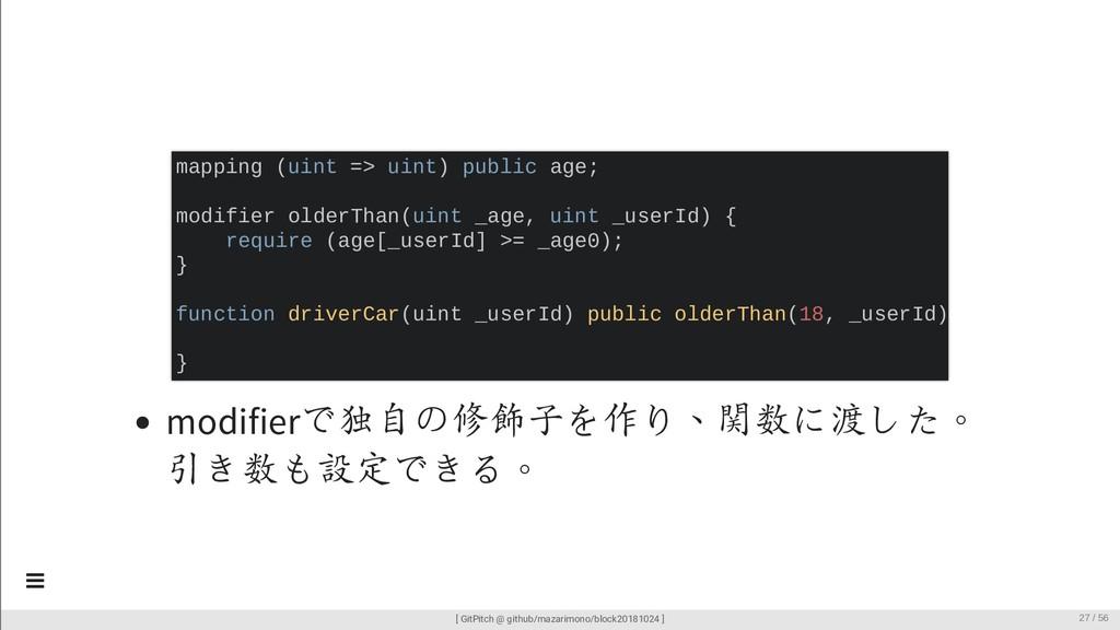 modifierで独自の修飾子を作り、関数に渡した。 引き数も設定できる。 mapping (...