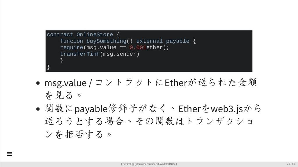 msg.value / コントラクトにEtherが送られた金額 を見る。 関数にpayable...
