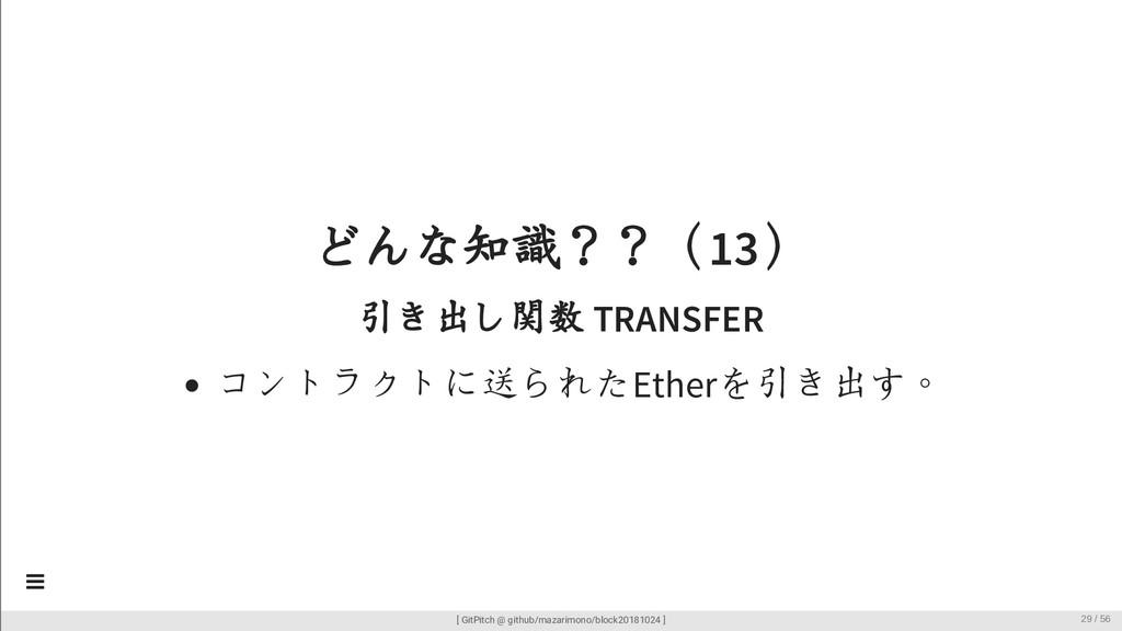 どんな知識??(13) 引き出し関数 TRANSFER コントラクトに送られたEtherを引き...