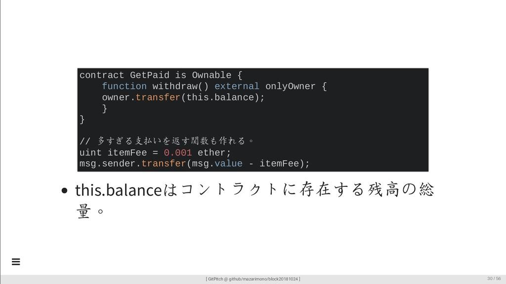 this.balanceはコントラクトに存在する残高の総 量。 contract GetPai...