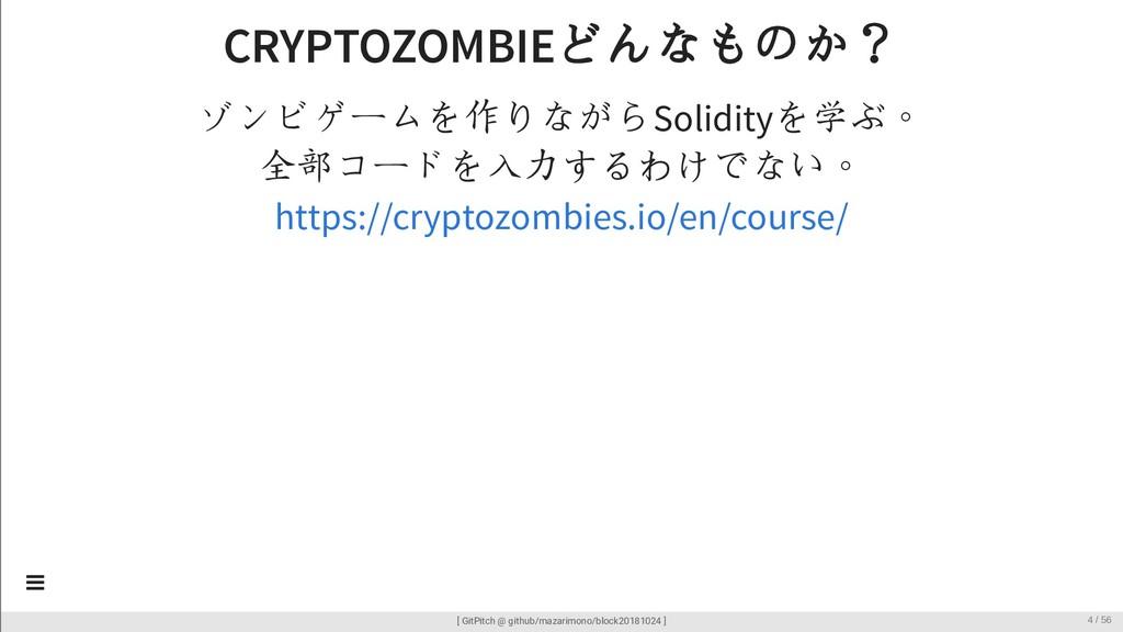 CRYPTOZOMBIEどんなものか? ゾンビゲームを作りながらSolidityを学ぶ。 全部...