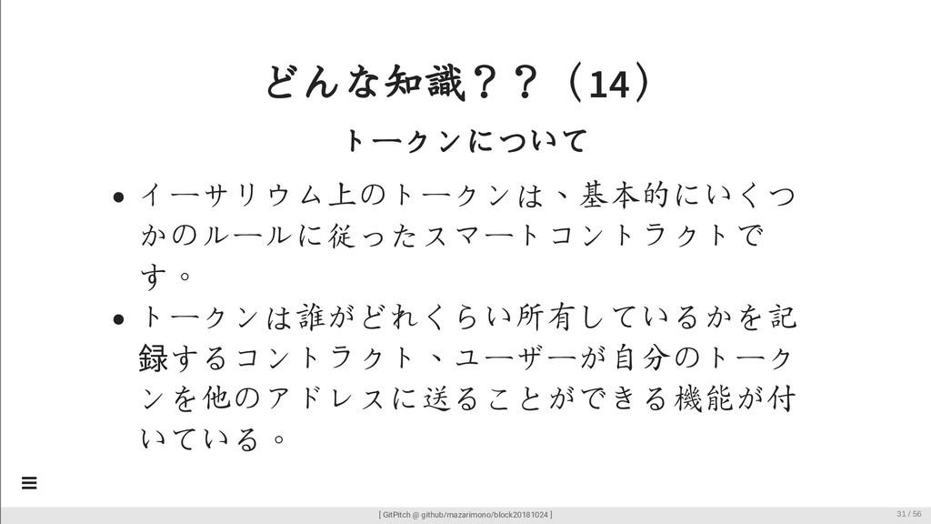 どんな知識??(14) トークンについて イーサリウム上のトークンは、基本的にいくつ かのルー...