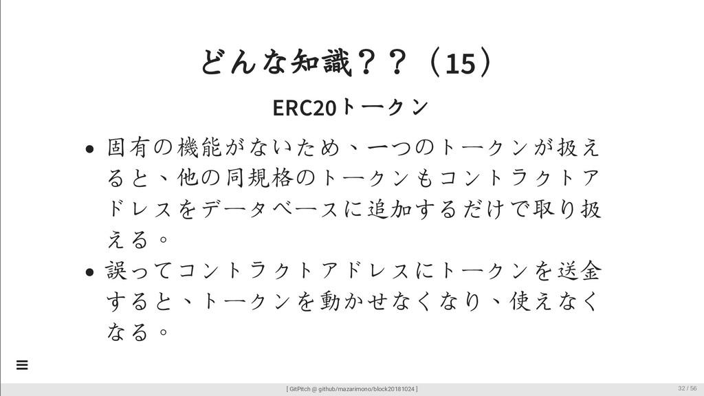 どんな知識??(15) ERC20トークン 固有の機能がないため、一つのトークンが扱え ると、...