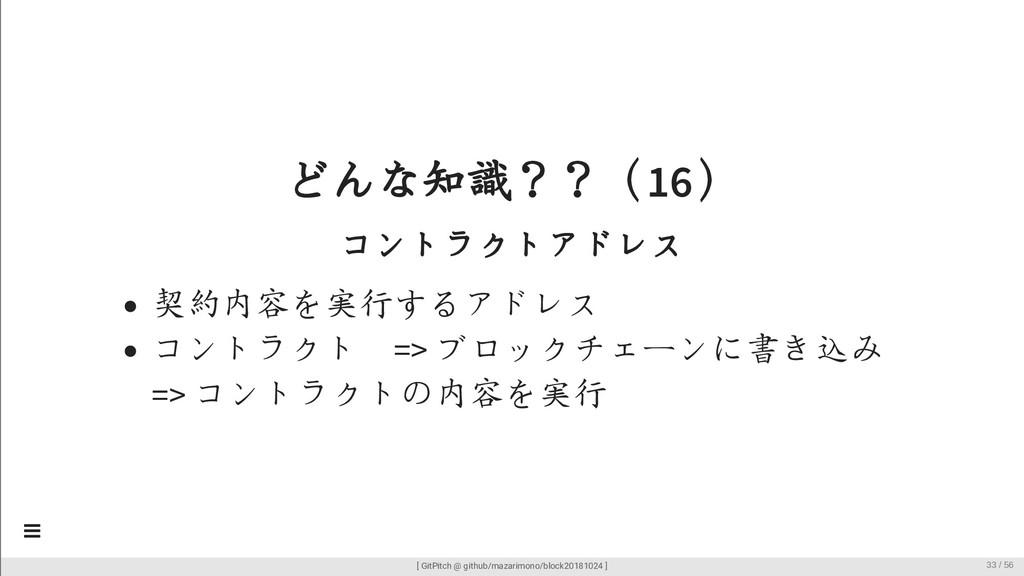 どんな知識??(16) コントラクトアドレス 契約内容を実行するアドレス コントラクト => ...