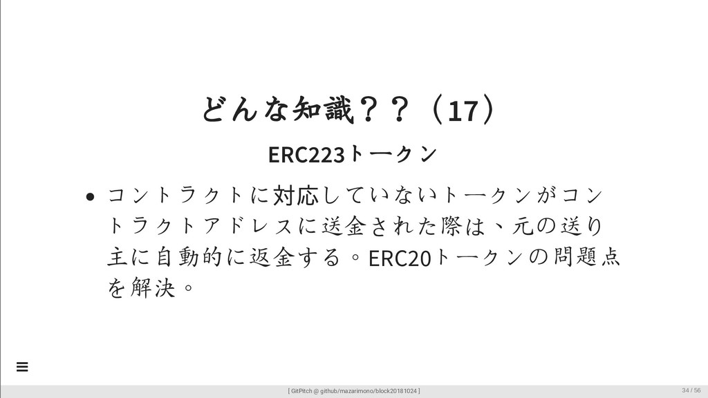 どんな知識??(17) ERC223トークン コントラクトに対応していないトークンがコン トラ...