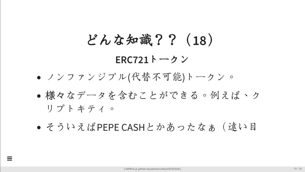 どんな知識??(18) ERC721トークン ノンファンジブル(代替不可能)トークン。 様々な...