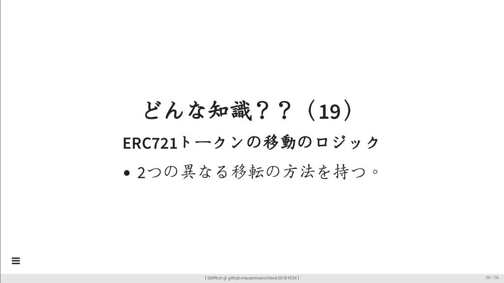 どんな知識??(19) ERC721トークンの移動のロジック 2つの異なる移転の方法を持つ。 ...
